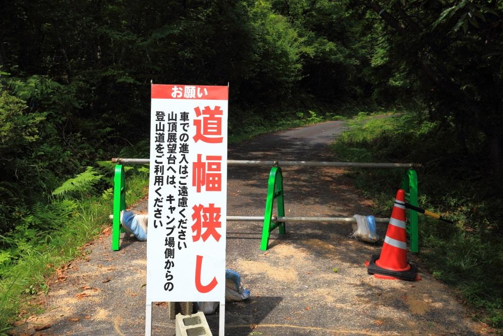 京丹後久美浜の兜山の山道