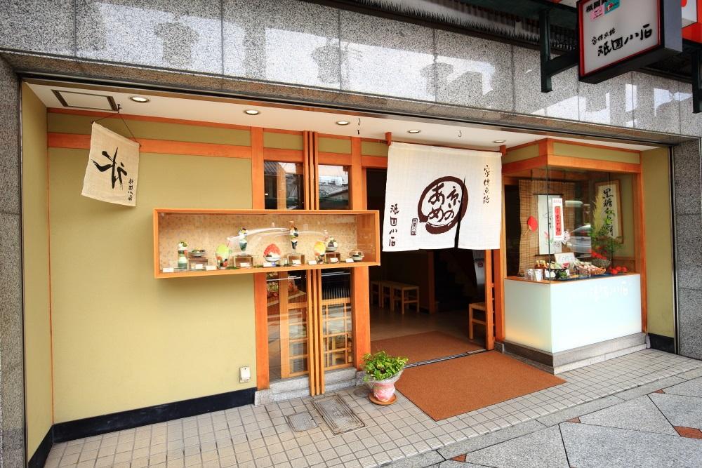 八坂神社前の甘味処の祇園小石