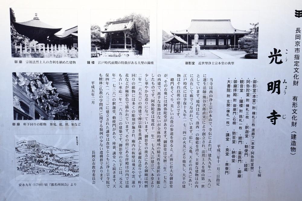 府長岡京市の光明寺の説明