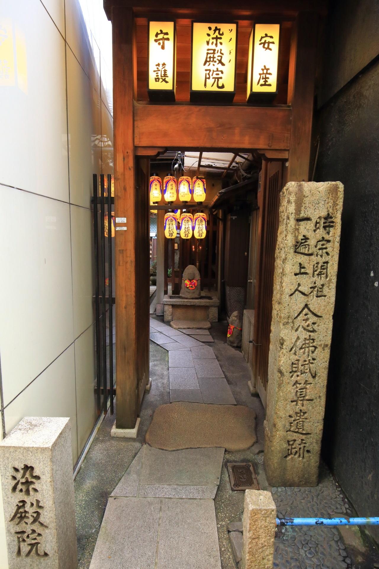 染殿院(染殿地蔵)の新京極通側の入口