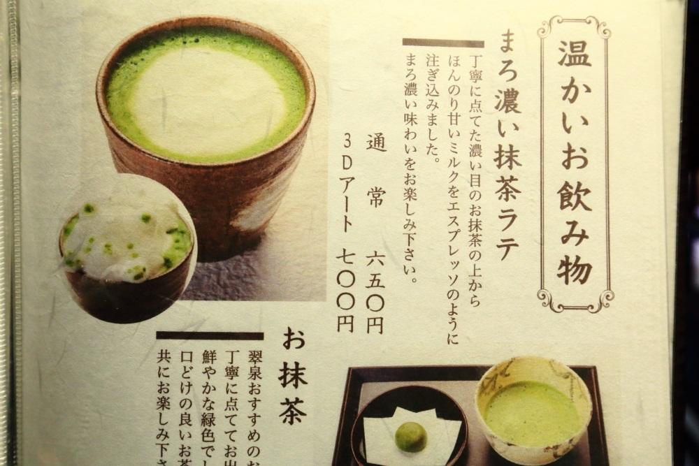 京都の人気の甘味処の茶寮翠泉メニュー