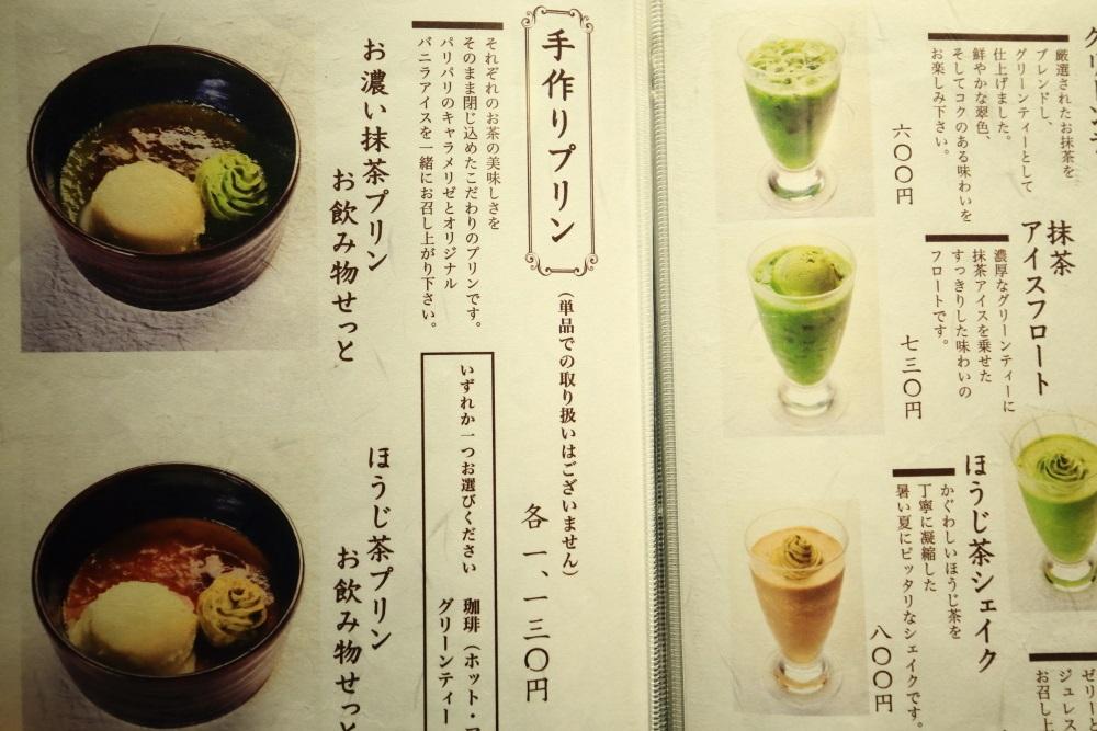 京都の美味しい甘味処の茶寮翠泉(さりょうすいせん)のメニュー